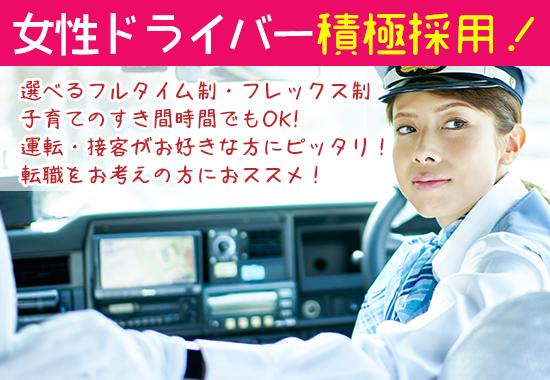 福岡市 さくらタクシー 女性ドライバー積採用!